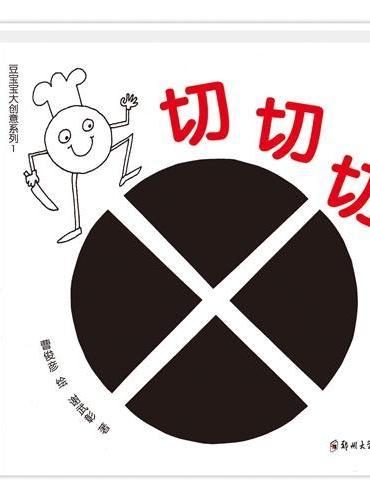 豆宝宝大创意系列1(《切切切》《白白·黑黑和花花》《嘟·嘟·嘟》)