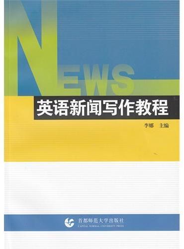 英语新闻写作教程