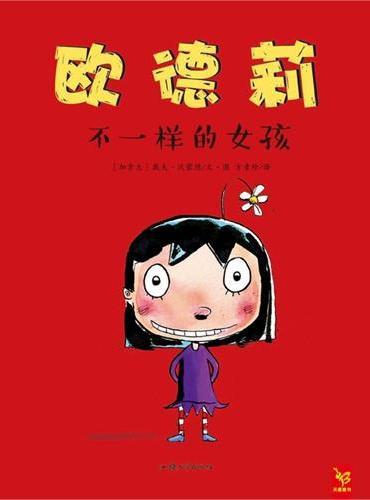 天星童书/全球精选绘本 欧德莉 不一样的女孩