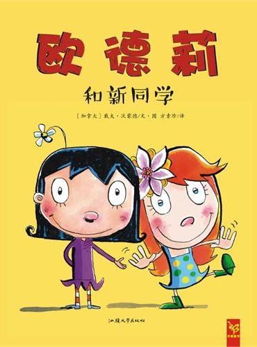 天星童书/全球精选绘本 欧德莉 和新同学