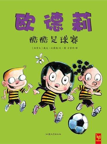 天星童书/全球精选绘本 欧德莉 酷酷足球赛