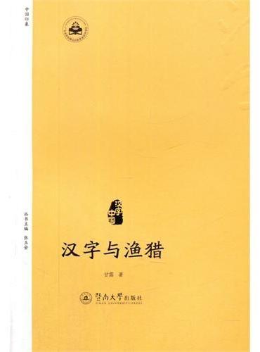 汉字与渔猎(汉字中国)