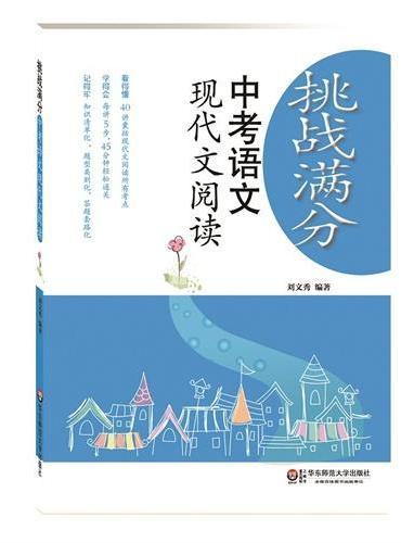 挑战满分:中考语文现代文阅读