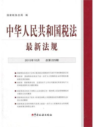 中华人民共和国税法-最新法规(2015-10)