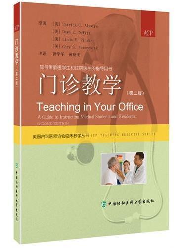 门诊教学(第二版)美国内科医师协会临床教学丛书