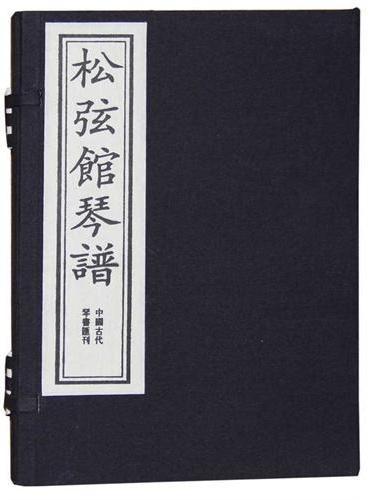 松弦馆琴谱(一函二册)