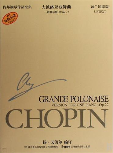 肖邦钢琴作品全集22:大波洛奈兹舞曲(波兰国家版)