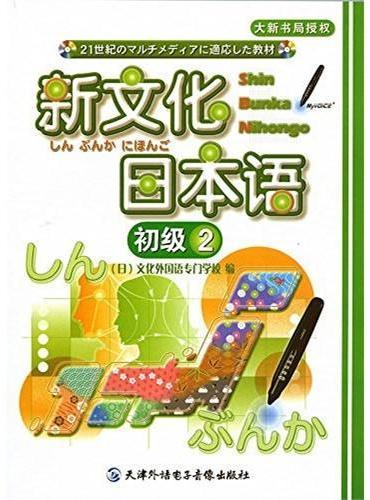 新文化日本语 初级2 (1CD-ROM +书,点读版)