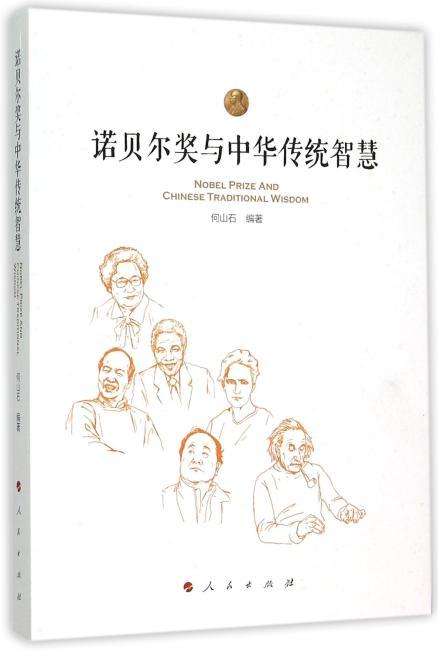 诺贝尔奖与中华传统智慧