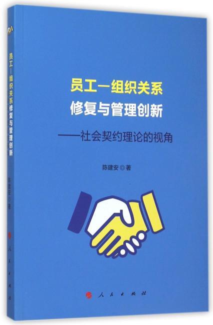 员工—组织关系修复与管理创新——社会契约理论的视角