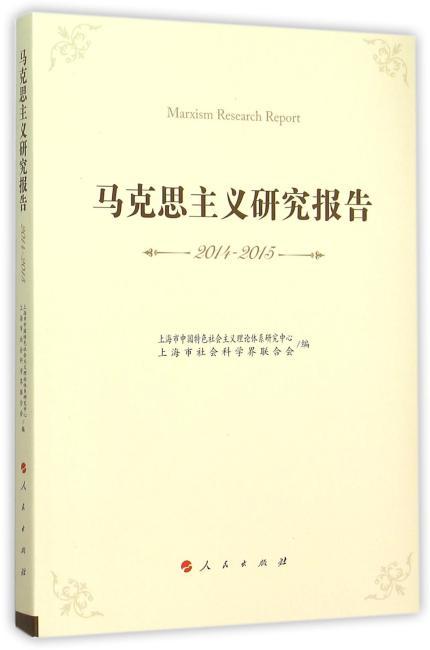 马克思主义研究报告(2014-2015)