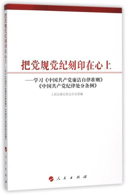 把党规党纪刻印在心上——学习《中国共产党廉洁自律准则》《中国共产党纪律处分条例》