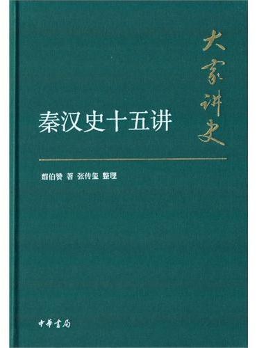 秦汉史十五讲(典藏本)(大家讲史)