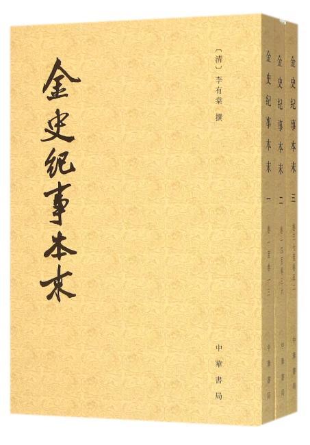 金史纪事本末(全3册)(历代纪事本末)
