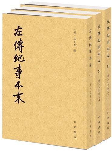 左传纪事本末(全3册)(历代纪事本末)