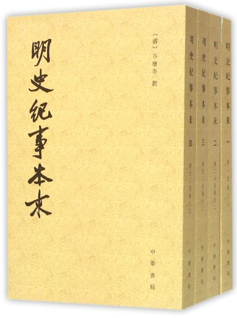 明史纪事本末(全4册)(历代纪事本末)