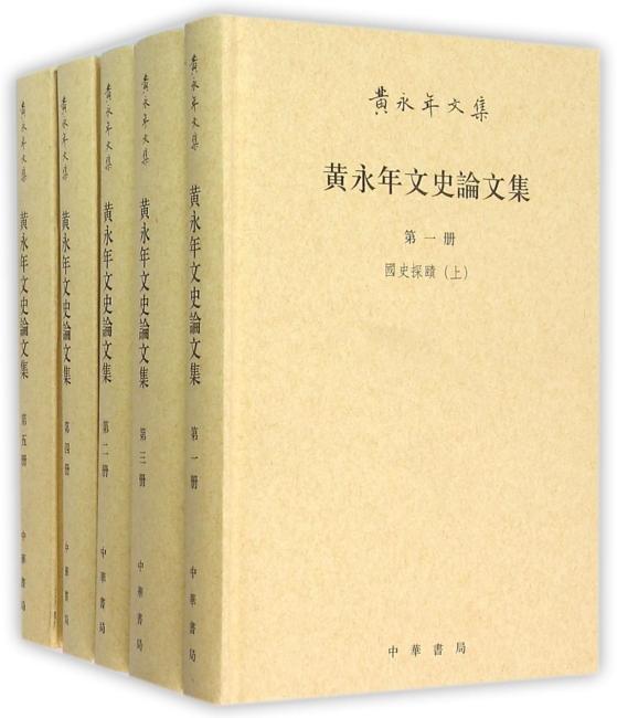 黄永年文史论文集(全5册)(黄永年文集)