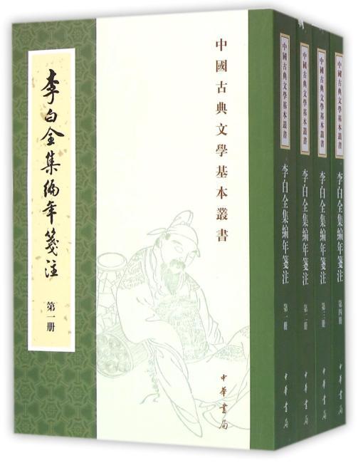 李白全集编年笺注(全4册)(中国古典文学基本丛书)