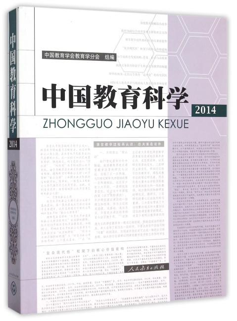 中国教育科学(2014)