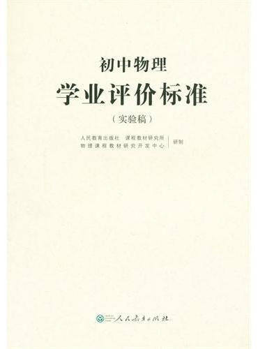 初中物理学业评价标准(实验稿)
