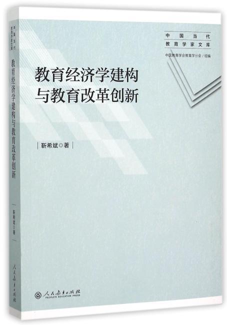 中国当代教育学家文库·教育经济学建构与教育改革创新