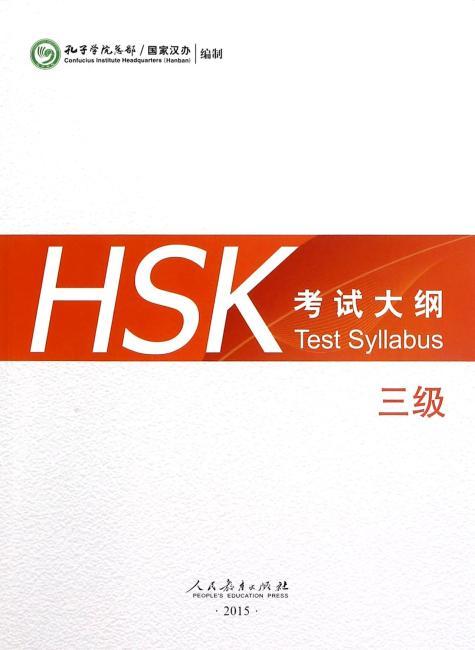 HSK考试大纲 三级