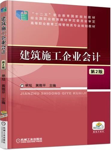 建筑施工企业会计 第2版
