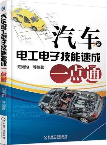 汽车电工电子技能速成一点通