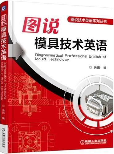 图说模具技术英语