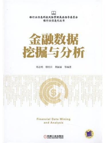 金融数据挖掘与分析