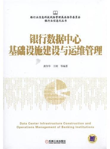 银行数据中心基础设施建设与运维管理