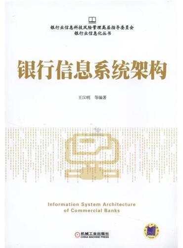 银行信息系统架构