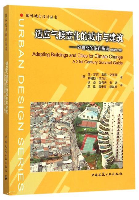适应气候变化的城市与建筑——21世纪的生存指南(原著第二版)