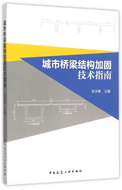 城市桥梁结构加固技术指南
