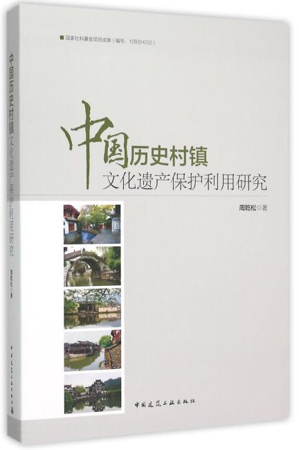 中国历史村镇文化遗产保护利用研究