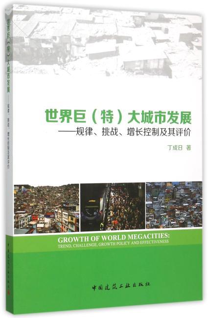 世界巨(特)大城市发展——规律、挑战、增长控制及其评价