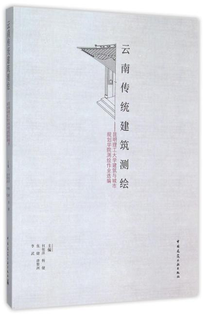 云南传统建筑测绘——昆明理工大学建筑与城市规划学院测绘作业选编