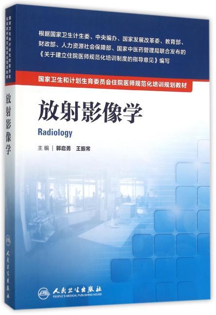 国家卫生和计划生育委员会住院医师规范化培训规划教材·放射影像学(配增值)