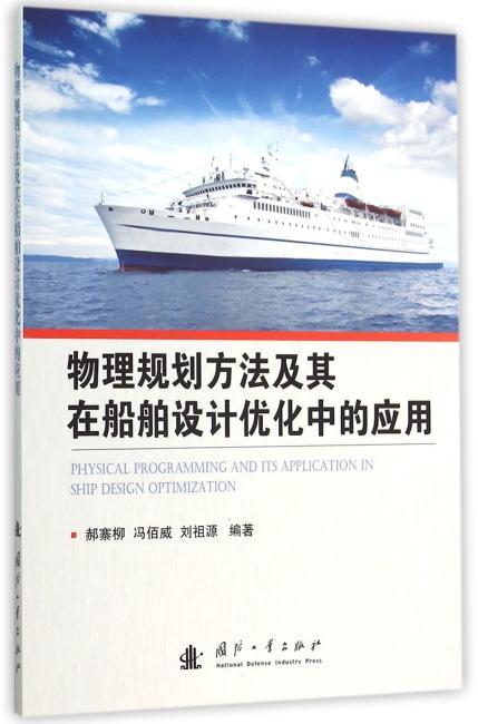 物理规划方法及其在船舶设计优化中的应用