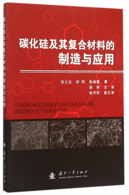 碳化硅及其复合材料的制造与应用