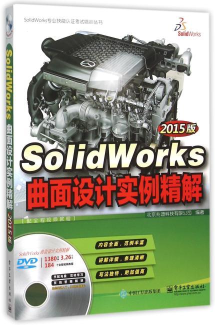 SolidWorks曲面设计实例精解(2015版)(配全程视频教程)(含DVD光盘1张)