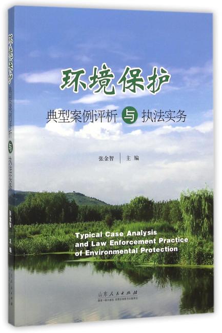 环境保护典型案例评析与执法实务