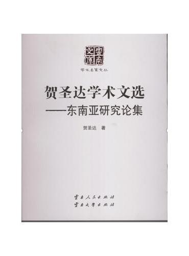 贺圣达学术文选——东南亚研究论集