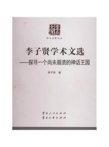 李子贤学术文选——探寻一个尚未崩溃的神话王国