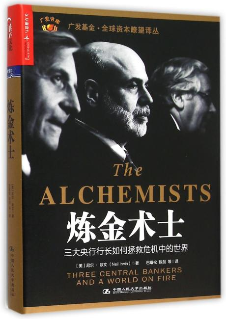炼金术士:三大央行行长如何拯救危机中的世界(一部以中央银行为独特视角解读金融危机的著作 ;一部波澜壮阔的中央银行决策史。)