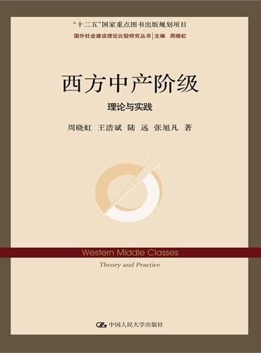 """西方中产阶级:理论与实践(国外社会建设理论比较研究丛书;""""十二五""""国家重点图书出版规划项目)"""