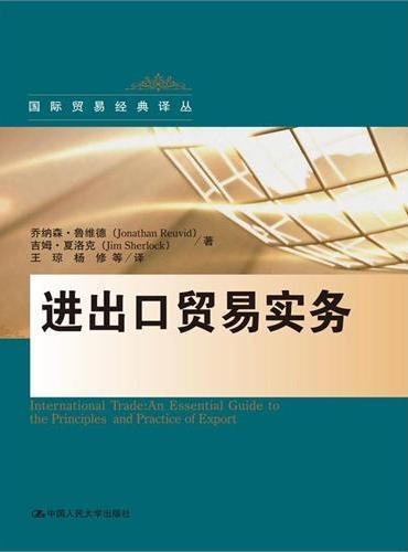 进出口贸易实务(国际贸易经典译丛)