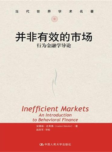 并非有效的市场:行为金融学导论(当代世界学术名著)