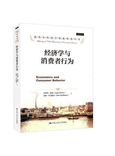 经济学与消费者行为(诺贝尔经济学奖获得者丛书)