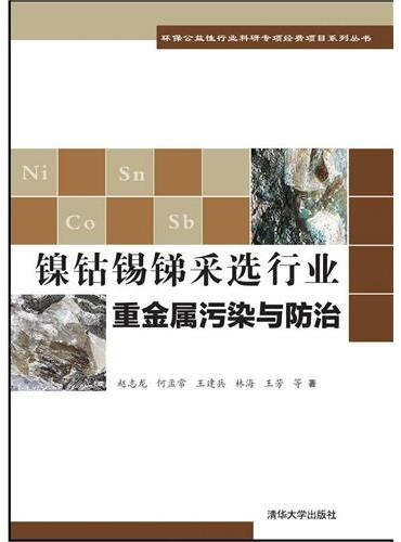 镍钴锡锑采选行业重金属污染与防治
